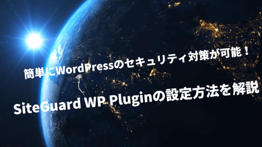 簡単にWordPressのセキュリティ対策が可能!SiteGuard WP Pluginの設定方法と使い方を解説