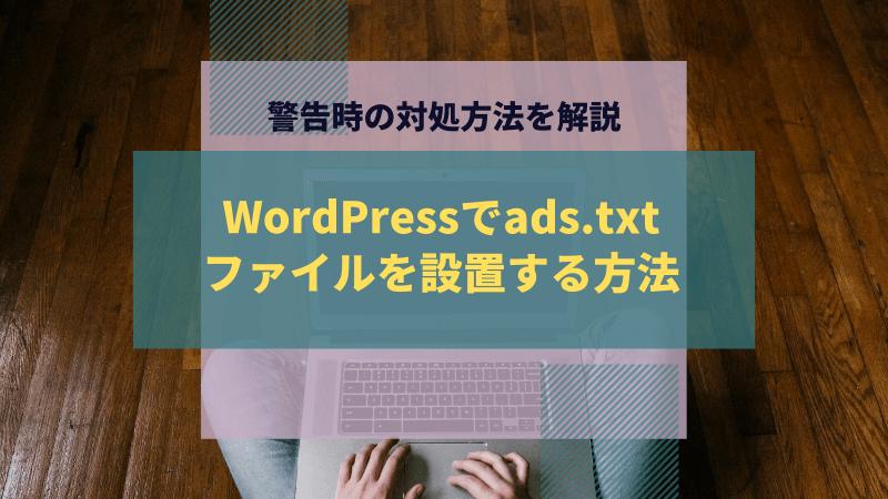 WordPressでads.txtファイルを設置する方法