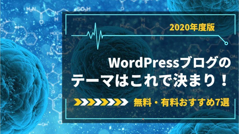 【2020年度版】WordPressブログのテーマはこれで決まり!無料・有料おすすめ7選