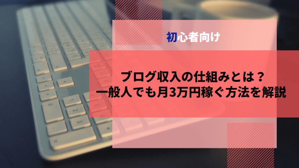 【初心者向け】ブログ収入の仕組みとは?一般人でも月3万円稼ぐ方法を解説