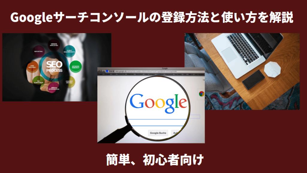 『簡単』Googleサーチコンソールの登録方法と使い方を解説【初心者向け】