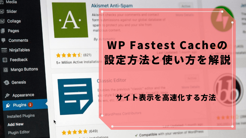 WP Fastest Cacheの設定方法と使い方を解説【サイト表示を高速化する方法】