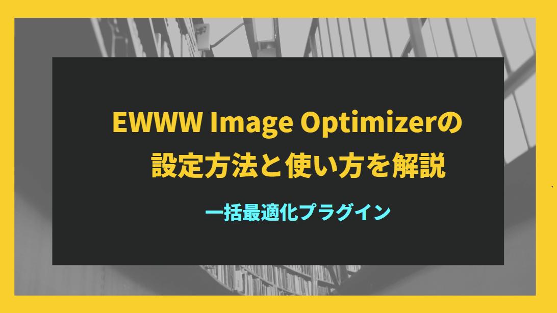 EWWW Image Optimizerの設定方法と使い方を解説【一括最適化プラグイン】