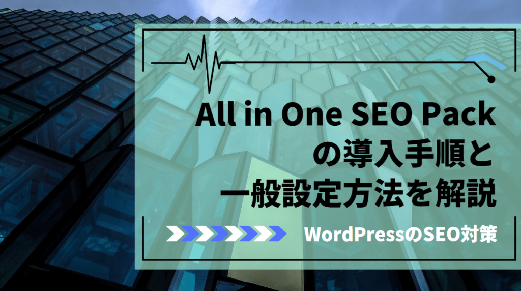 All in One SEO Packの導入手順と一般設定方法を解説【WordPressのSEO対策】