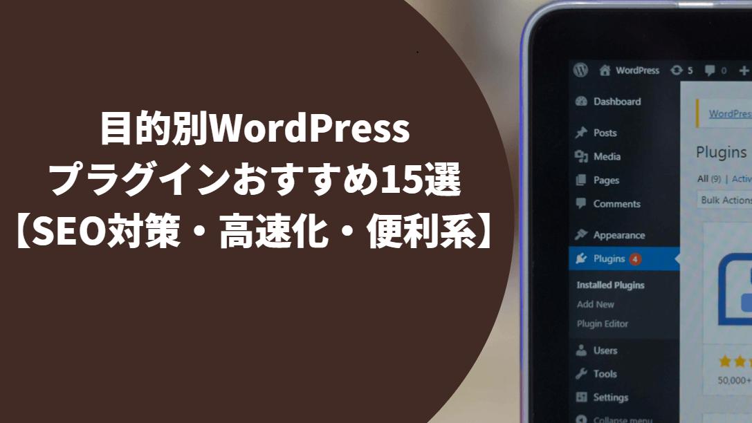 目的別WordPressプラグインおすすめ15選【SEO対策・高速化・便利系】