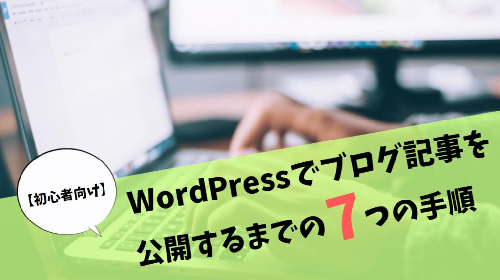 【初心者向け】WordPressでブログ記事を公開するまでの7つの手順