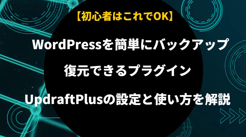 【初心者はこれでOK】WordPressを簡単にバックアップ&復元できるプラグインUpdraftPlusの設定と使い方を解説