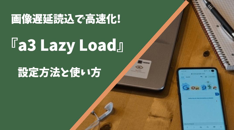 画像遅延読込で高速化!『a3 Lazy Load』の設定方法と使い方