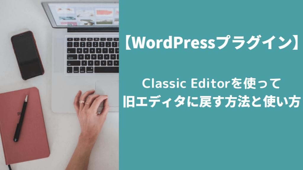 【WordPressプラグイン】Classic Editorを使って旧エディタに戻す方法と使い方
