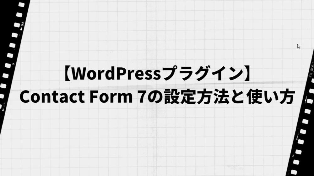 【WordPressプラグイン】Contact Form 7の設定方法と使い方