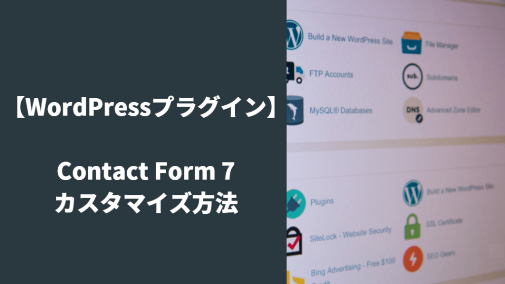 【WordPressプラグイン】Contact Form 7のカスタマイズ方法